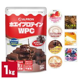 【オススメ】アルプロン ホエイプロテイン WPC チョコレート イチゴミルク ココアミルク チョコバナナ カフェラテ チーズケーキ ミックスベリー 1kg 1個