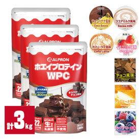 プロテイン アルプロン ホエイプロテイン WPC 1kg 50食分 ×3種セット 選べるフレーバー チョコレート ココアミルク 送料無料 理想のカラダを目指す方へ 美しいボディを目指す方へ 男性向け 女性向け