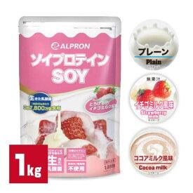 【DEALポイント10倍】ソイプロテイン アルプロン ソイ 選べるフレーバー 1kg プレーン ココアミルク イチゴミルク ダイエット 美しいボディを目指す方へ