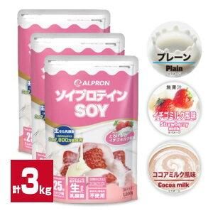 プロテイン アルプロン ソイプロテイン 1kg 50食分 ×3種セット 選べるフレーバー プレーン ココアミルク イチゴミルク 美しいボディを目指す方へ
