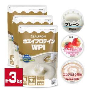 プロテイン アルプロン ホエイプロテイン WPI 1kg 50食分 ×3種セット 選べるフレーバー ココアミルク イチゴミルク プレーン 送料無料 理想のカラダを目指す方へ 美しいボディを目指す方へ
