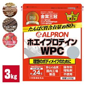 【リニューアル!】プロテイン アルプロン ホエイ WPC 3kg 100食分 選べるフレーバー チョコチップミルクココア チョコレート ストロベリー 送料無料