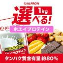 アルプロン WPCホエイプロテイン100 1kg(約50食分) 選べるフレーバー(チョコ風味 ストロベリー風味 カフェオレ風味 バナナ風味 ベリーベリー風味)