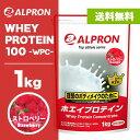 【送料無料】アルプロン WPCホエイプロテイン(ストロベリー)【1kg 約50食分】【アミノ酸スコア100】