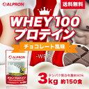 アルプロン ホエイプロテイン チョコレート
