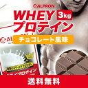 [送料無料]アルプロン WPCホエイプロテイン100 チョコレート風味 3kg(約150食分)