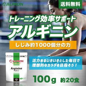 アルギニン-100g【代引無料】