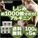 【送料無料】アルプロン アルギニン【100g×5個セット】体力維持 理想的な体へ【アミノ酸 サプリ サプリメント パウダ…