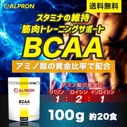 [メール便送料無料]アルプロン BCAA 100g
