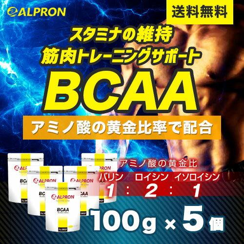 [送料無料]アルプロン BCAA 100g×5個セット