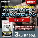 [送料無料] アルプロン カゼインプロテイン100 無添加 プレーン 3kg(約150食)