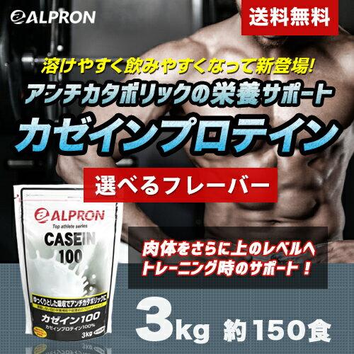 [アフターSALE20%OFF][送料無料] カゼインプロテイン 3kg(約150食分) 選べるフレーバー(チョコ プレーン ストロベリー)