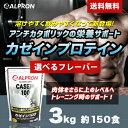 【30%OFF】[送料無料] カゼインプロテイン 3kg(約150食分) 選べるフレーバー(チョコ プレーン ストロベリー)