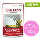 アルプロン ホエイプロテイン フレーバー ストロベリー カフェオレ ダイエット たんぱく質