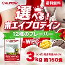[マラソン20%OFF][送料無料] アルプロン WPC ホエイプロテイン 選べる12種の味 3kg 約150食 ( チョコチップミルクココア チョコ ストロベ...