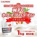 [送料無料&10%OFFクーポン]アルプロン WPC ホエイプロテイン100 イチゴミルク 1kg(約50食) | 正規品 ALPRON プロテイン whey ...