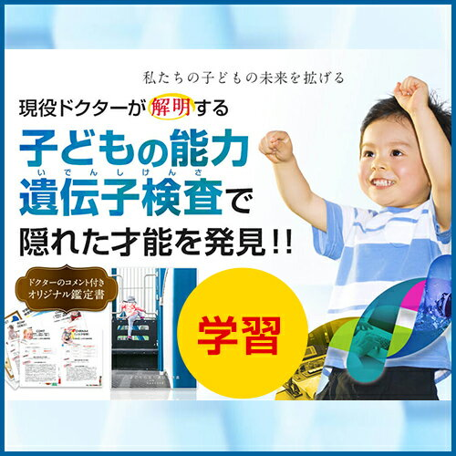 [マラソン20%OFF][送料無料] お家でできる!子どもの能力遺伝子検査キット 学習能力コース (1人用) 安心の国内検査機関 遺伝子解析 こども 子供 ジュニア キッズ