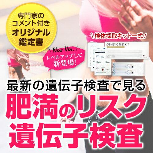[送料無料]TVで話題!肥満の遺伝子検査キット (1人用) 遺伝子検査で効率的なダイエット 肥満遺伝子検査キット