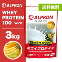 【送料無料】アルプロン ホエイプロテイン バナナ【3kg 約150食分】《検索用》ホエイ プロテイン 3kg