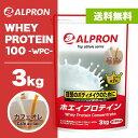 送料無料 アルプロン WPCホエイプロテイン100 カフェオレ風味 3kg(約150食分)