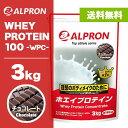 【送料無料】アルプロン WPCホエイプロテイン チョコレート【3kg 約150食分】《検索用》ホエイ プロテイン たんぱく質
