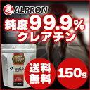 アルプロン クレアチン ダイエット