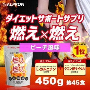 アルプロン燃焼系ダイエットサプリ燃え×燃えピーチ風味450g約45食