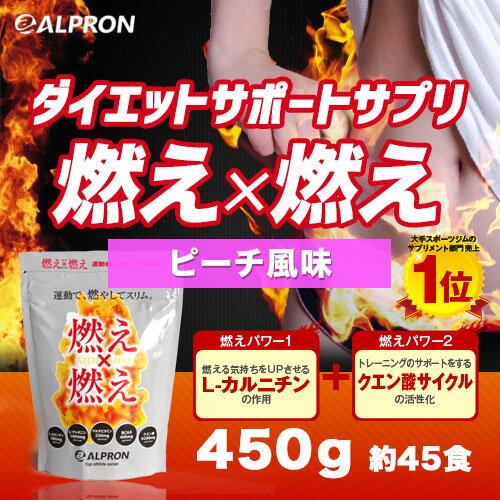 [再販★30%OFF]アルプロン 燃焼系ダイエットサプリ 燃え×燃え ピーチ風味 450g 約45食