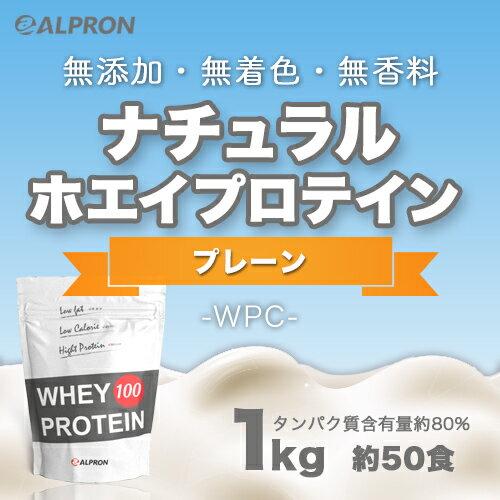 [送料無料&10%OFFクーポン]アルプロン WPC ナチュラル ホエイプロテイン100 無添加 1kg(約50食) | 正規品 ALPRON プロテイン whey たんぱく質 アミノ酸スコア100 筋トレ ダイエット プロテインダイエット 女性 男性 公式
