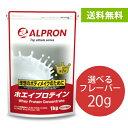 アルプロン ホエイプロテイン アミノ酸 サンプル