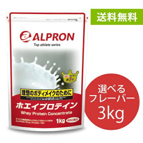 送料無料 アルプロン WPCホエイプロテイン100 選べるフレーバー 3kg(約150食分) (チョコ風味 ストロベリー風味 カフェオレ風味 バナナ風味 ベリーベリー風味)