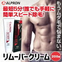 【DEALポイントバック】アルプロン リムーバークリーム (除毛) 200ml