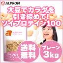 アルプロン ソイプロテイン プレーン アミノ酸 プロテイン ダイエット トップアスリート ウェイトダウン