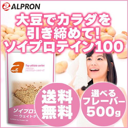 [大特価SALE] 送料無料 アルプロン ソイプロテイン 500g (微糖風味、ストロベリー、チョコレート、プレーン)