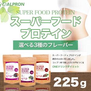 アルプロン-ALPRON-スーパーフードプロテイン(味は全3種類アサイーマキベリーカカオ)【225g約15日分】【送料無料】【期間限定ポイント10倍】【ダイエット健康美容ドリンク痩せる】