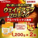 送料無料 アルプロン ウエイトアッププロテイン (フルーツミックス風味) 1,200g×2個セット