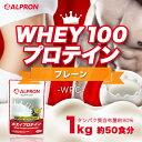 アルプロン WPCホエイプロテイン100 無添加 プレーン 1kg(約50食分)