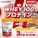 [送料無料] アルプロン WPCホエイプロテイン100 チョコチップミルクココア風味 3kg(約150食分)