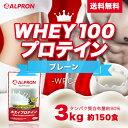 [送料無料] アルプロン WPCホエイプロテイン100 無添加 プレーン 3kg(約150食分)