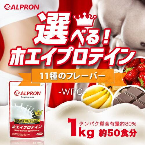 [マラソン20%OFF]アルプロン WPC ホエイプロテイン100 選べる12種の味 1kg 約50食 | 正規品 ALPRON プロテイン アミノ酸スコア100 筋トレ ダイエット チョコ ストロベリー カフェオレ バナナ ココア 女性 男性 公式