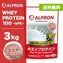 [送料無料] アルプロン WPCホエイプロテイン100(ココア風味)[3kg 約50食分][アミノ酸スコア100]《検索用》 ホエイ 3kg たんぱく質