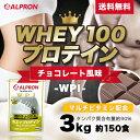 [新商品10%OFF][送料無料] アルプロン WPIホエイプロテイン100 チョコレート 3kg(約150食分)