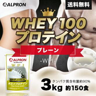 所有的梅花-ALPRON 乳清蛋白 100 (纯味)
