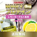[送料無料]アルプロン WPIホエイプロテイン100 レモンヨーグルト風味 3kg(約50食分)
