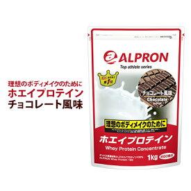 アルプロン WPC ホエイ プロテイン チョコレート 風味 1kg 約50食分 ホエイプロテイン ダイエット 筋トレ トレーニング 筋肉 部活 減量 学生[送料無料]