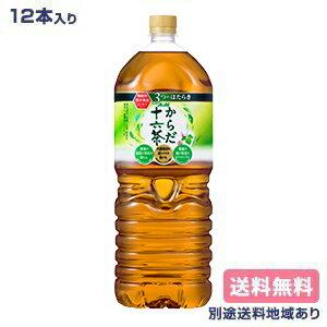 【アサヒ】からだ十六茶 2L x 12本 (6本x2ケース) 機能性表示食品【送料無料】【別途送料地域あり】【RCP】