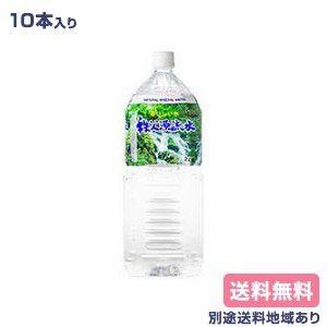 秩父源流水 2L x 10本【送料無料】【天然水】【別途送料地域あり】【RCP】