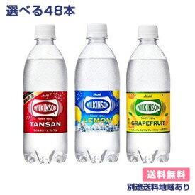 ウィルキンソン 炭酸 レモン グレープフルーツ 500ml PET 選べる2ケースセット(48本入)【送料無料】【別途送料地域あり】