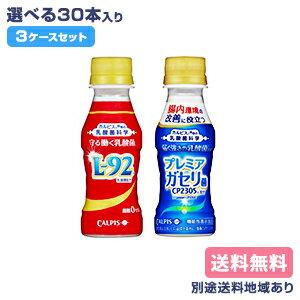 カルピス 守る働く乳酸菌 L-92乳酸菌 届く強さの乳酸菌 プレミアガセリ菌から選べる3ケース送料無料セット100ml PET