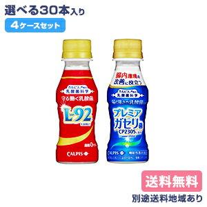 カルピス 守る働く乳酸菌 L-92乳酸菌 届く強さの乳酸菌 プレミアガセリ菌から選べる4ケース送料無料セット100ml PET